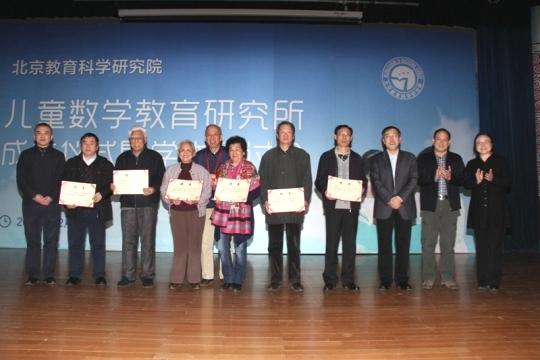 北京教科院儿童数学教育研究所挂牌
